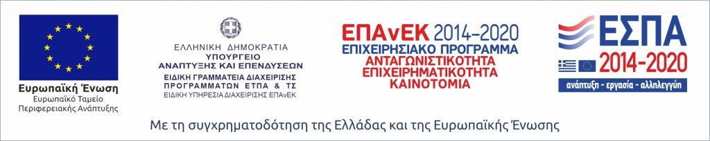 Banner_EPAnEK_2014-2020_ESPA2014-2020_EE_